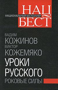 Кожинов В., Кожемяко В. Уроки русского. Роковые силы