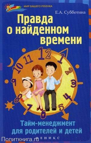 Субботина Е.А. Правда о найденном времени: тайм-менеджмент для родителей и детей