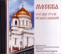 """CD. Мужской Хор """"Валаам"""". Москва - сердце Руси Православной"""