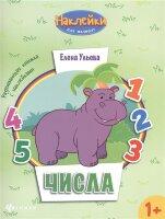 Ульева Е. Числа: развивающая книжка с наклейками