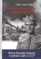 Тейлор Т. Американский солдат в советском танке. Война Джозефа Байерли в войсках США и СССР