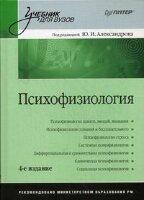 Александров Ю.И. Психофизиология: Учебник для вузов