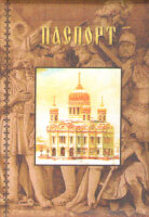 Обложка на паспорт. Храм Христа Спасителя