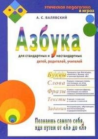 Валявский А. Азбука-1 для стандартных и нестандартных детей, родителей, учителей