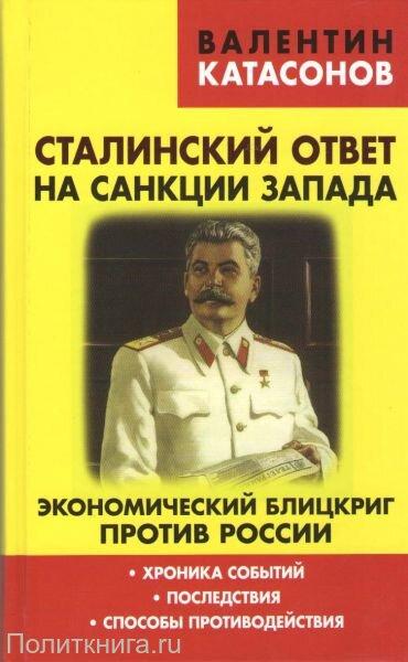 Катасонов В.Ю. Сталинский ответ на санкции Запада. Экономический блицкриг против России: хроника событий, последствия, способы противодействия