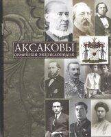 Аксаковы: семейная энциклопедия