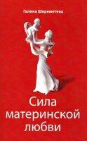 Шереметева Г. Сила материнской любви
