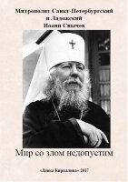 Митрополит Иоанн Снычев Мир со злом не допустим
