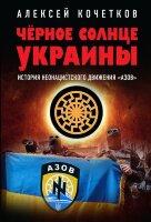 Кочетков А.В. Чёрное солнце Украины. История неонацистского движения «Азов»