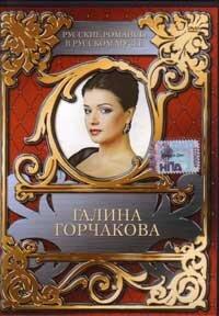 DVD. ГАЛИНА ГОРЧАКОВА. Русские романсы в Русском музее