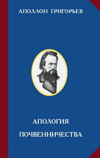 Григорьев А. А. Апология почвенничества