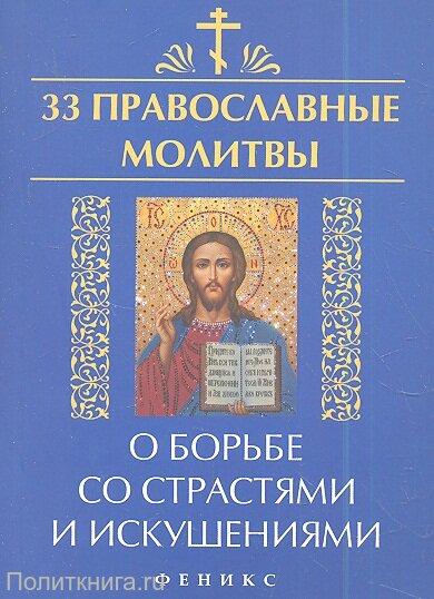 Елецкая Е.А. 33 православные молитвы о борьбе со страстями