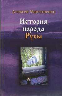 Мартыненко А.А. История народа Русы