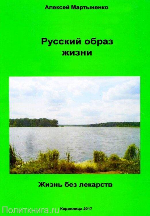 Мартыненко А.А. Русский образ жизни. Жизнь без лекарств