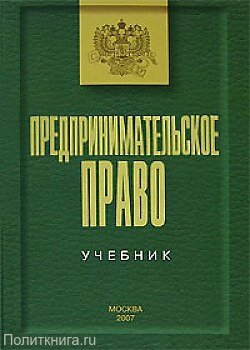Лещинер М. С. Предпринимательское право