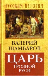 Шамбаров В.Е. Царь грозной Руси