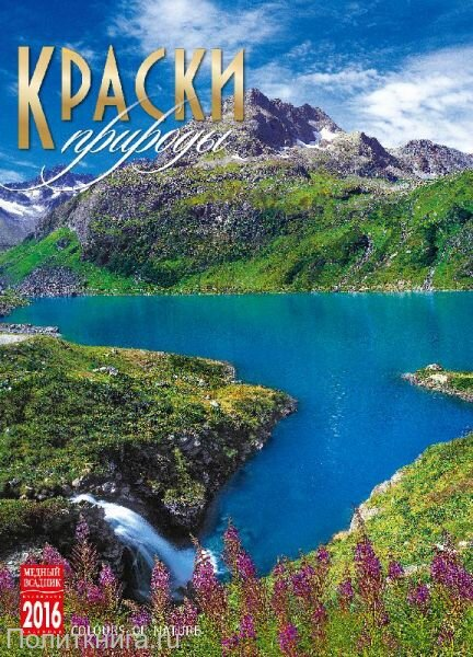 "Календарь на 2016 год на спирали ""Краски природы"" (КР20-16115)"