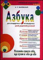 Валявский А. Азбука-2 для стандартных и нестандартных детей, родителей, учителей
