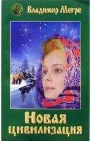 Мегре В. Звенящие кедры России-8. Новая цивилизация. Часть 1 (Мягкая обложка)