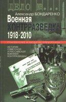 Бондаренко А. Военная контрразведка. 1918-2010