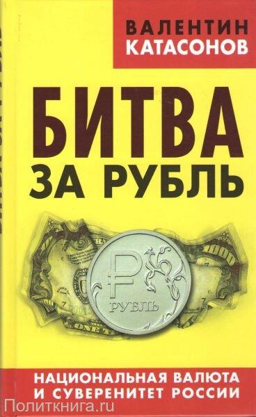 Катасонов В.Ю. Битва за рубль. Национальная валюта и суверенитет России