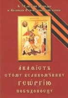 Акафист святому великомученику Георгию Победоносцу на церковнославянском языке