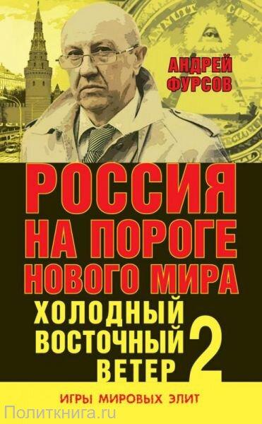 Фурсов А.И. Россия на пороге нового мира. Холодный восточный ветер - 2