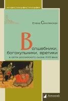 Смилянская Е. Волшебники, богохульники, еретики в сетях российского сыска XVIII века