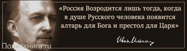 Кружка. Цитаты великих. Иван Ильин. №1