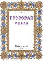 Струкова М.В. Грозовая чаша. Сборник стихов