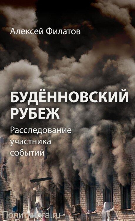 Филатов А.А. Будённовский рубеж. Расследование участника событий