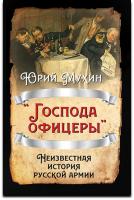 Мухин Ю.И. «Господа офицеры». Неизвестная история русской армии