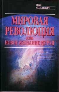 """Солоневич И.Л. """"Мировая революция, или новое изгнание из рая"""""""