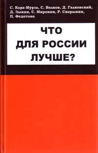 """Кара-Мурза С.Г. и  товарищи """"Что для России лучше"""""""
