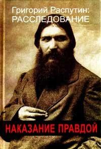 Фомин С.В. Григорий Распутин: Расследование. Наказание правдой