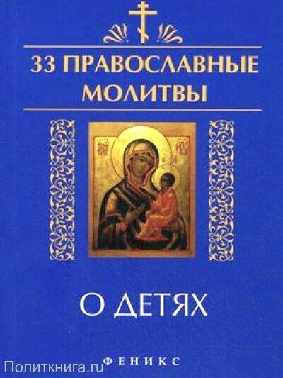Елецкая Е.А. 33 православные молитвы о детях