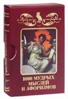 Елецкая Е.А. 1000 мудрых мыслей и афоризмов