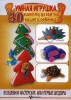 Шквыря Ж.Ю. Умная игрушка: 30 идей по развитию вашего ребенка