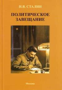 Сталин И.В. Политическое завещание