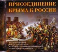 """CD. Мужской Хор """"Валаам"""". Присоединение Крыма к России. 2CD"""