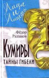 Раззаков Ф.И. Кумиры. Тайны гибели