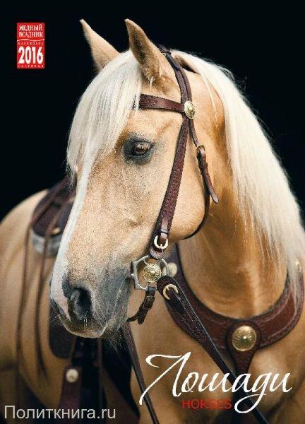 "Календарь на 2016 год на спирали ""Лошади"" (КР20-16112)"