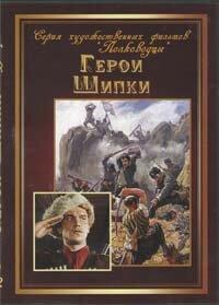 DVD. Герои Шипки