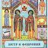 Тростникова Е. Петр и Феврония: Сказание о святых супругах и о том, что любовь сильнее смерти