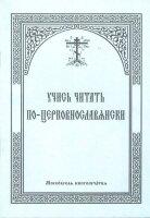 Учись читать по-церковнославянски. Краткое пособие