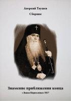 Аверкий Таушев Знамение приближения конца. Сборник