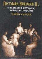 Государь Николай II, подлинная история, которую сокрыли. Цифры и факты DVD