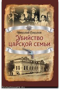 Соколов Н.А. Убийство царской семьи