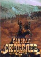 DVD. Генерал Скобелев