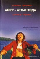 Драгункин А., Образцов А. Амур и Атлантида